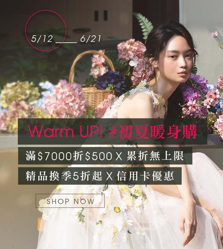 Warm UP!#初夏暖身購